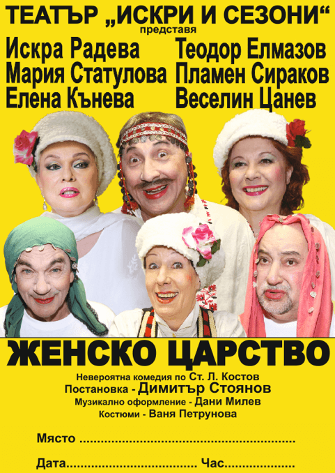 Οι γυναίκες στάσης βασίλειο | Lucky Bansko SPA & Relax