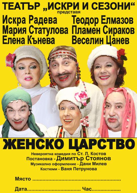 Женско царство постановка | Lucky Bansko SPA & Relax