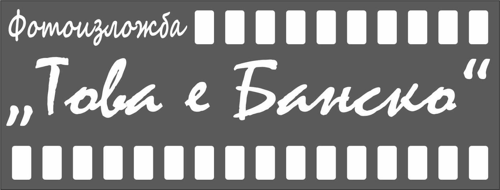 Фотоизложба - Това е Банско | Lucky Bansko SPA & Relax