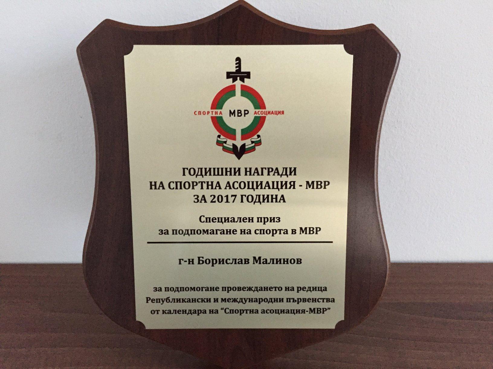 İçişleri Bakanlığı Ödülü | Lucky Bansko SPA & Relax