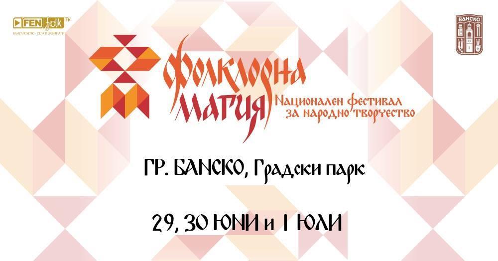 Фестивал Фоклорна Магия в Банско