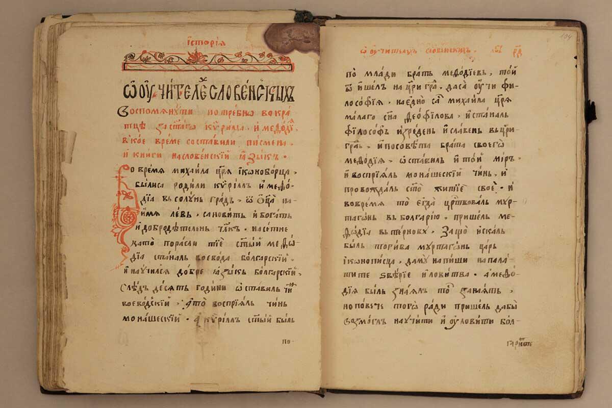 История-славяно-болгарская на Паисии