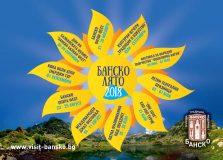 Лято в Банско през 2018 програма