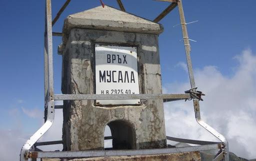 Плоча на връх Мусала | Lucky Bansko