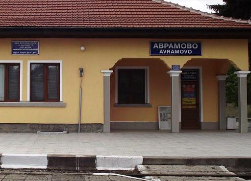 Ένα στενό μετρητή δίπλα στο σταθμό Avramovo