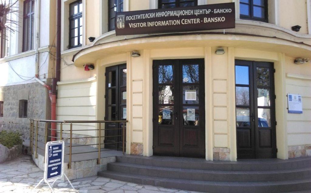 Старый кинотеатр в Банско