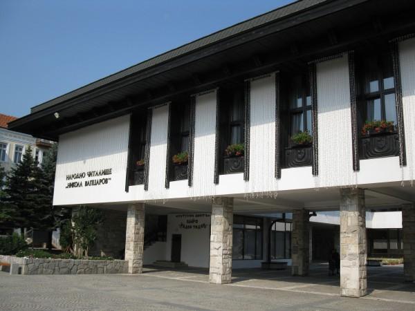 Библиотека Вапцарова в Банско