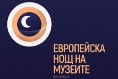 Европейска нощ на музейте в Банско | Lucky Bansko